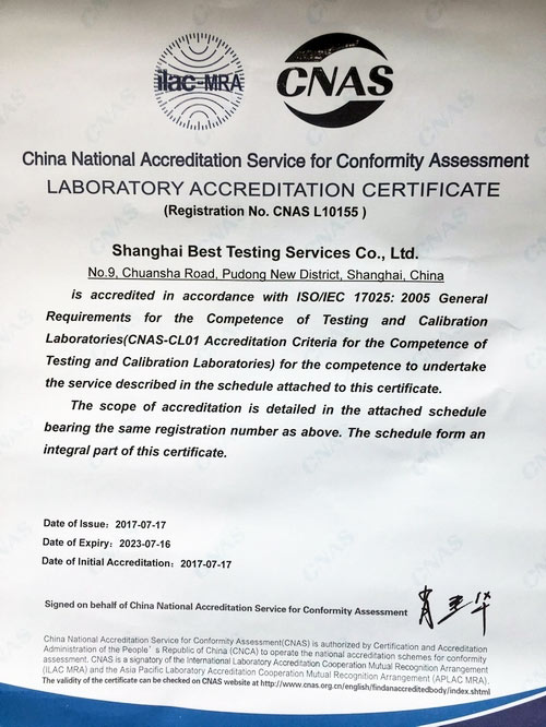 GTS CNAS qualification certificate